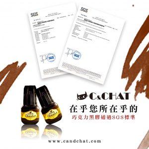 巧克力黑膠-SGS